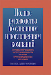 M&A Third Edition Cover - Russian